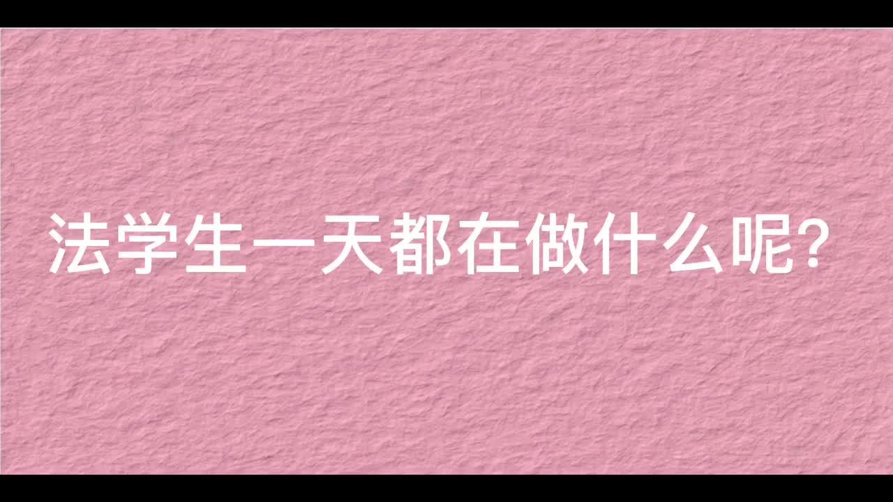 10 北京科技大学天津学院 法律系 何升乐、孙瑛、杨宇、王登萍