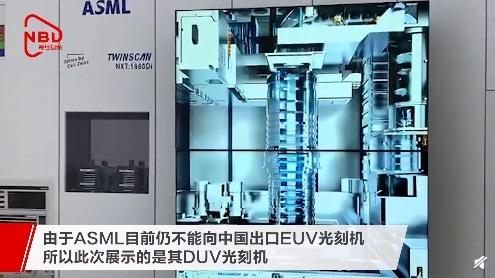 EUV受限!ASML中国展示DUV光刻机 可生产7nm及以上制程芯片