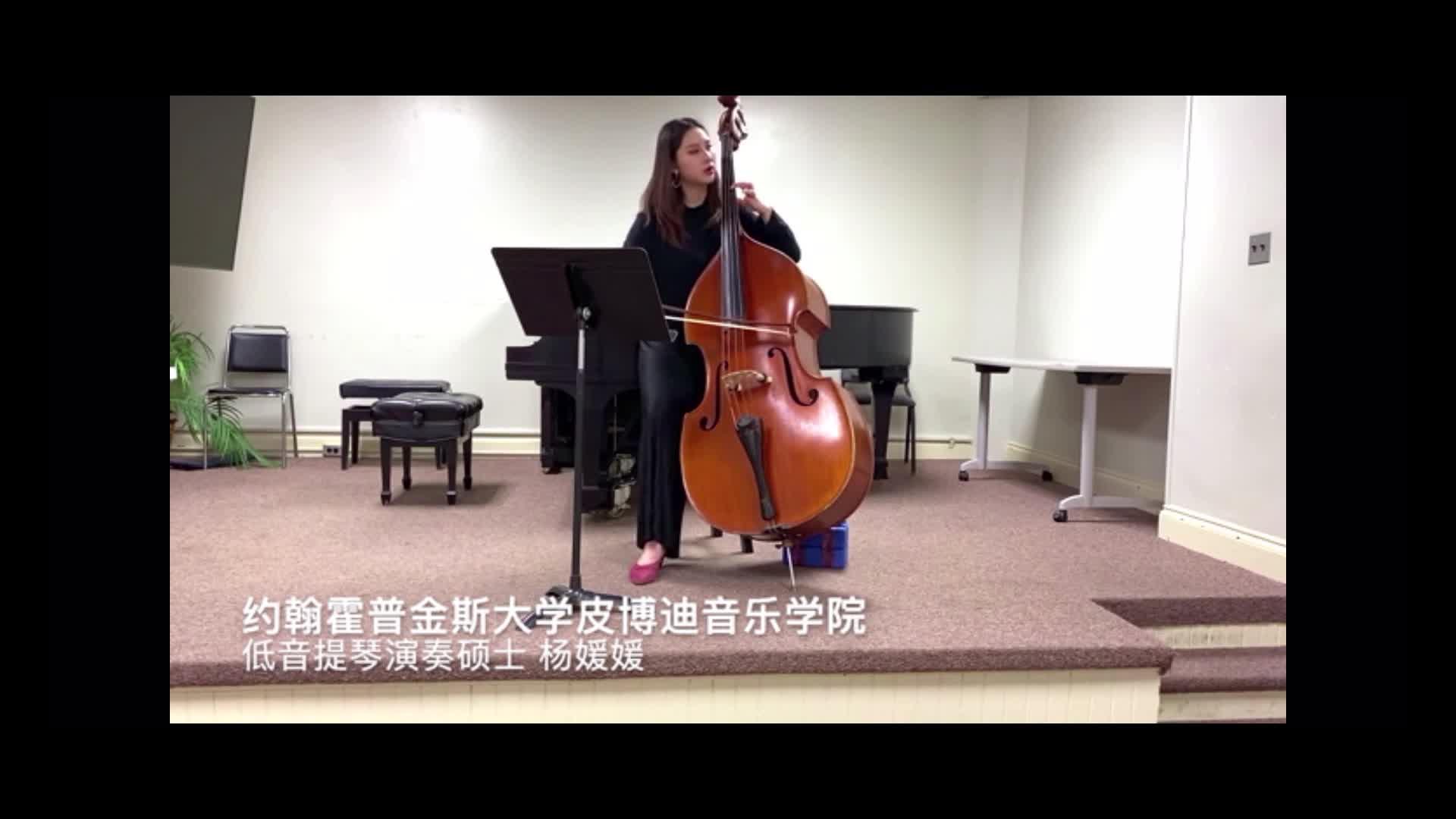 03 约翰霍普金斯皮博迪音乐学院 提琴演奏 杨媛媛