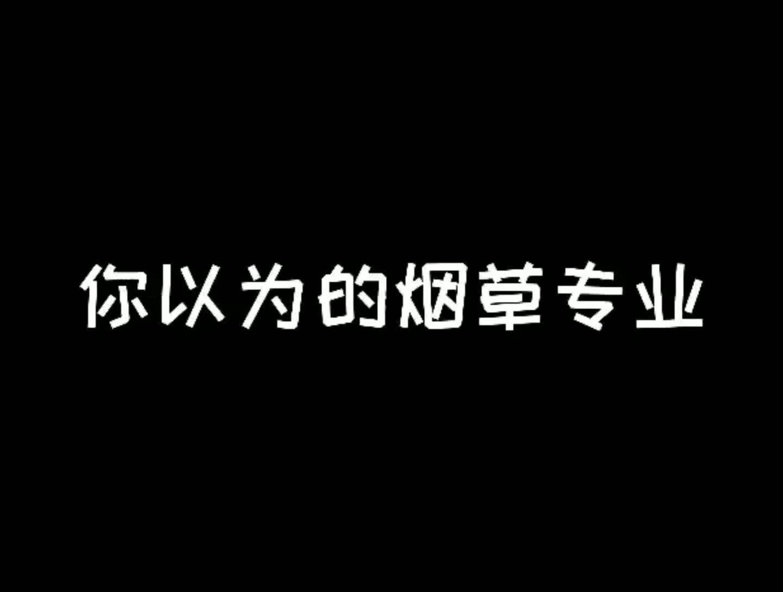 129 河南农业大学 烟草工程专业 郭湉宁