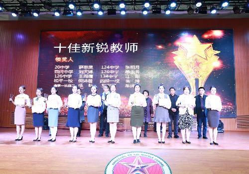 沈阳市和平区隆重召开第二届新锐教师大赛总结表彰会