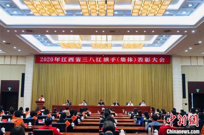 11月10日,2020年江西省三八红旗手(集体)表彰大会在南昌举行。 吴鹏泉 摄