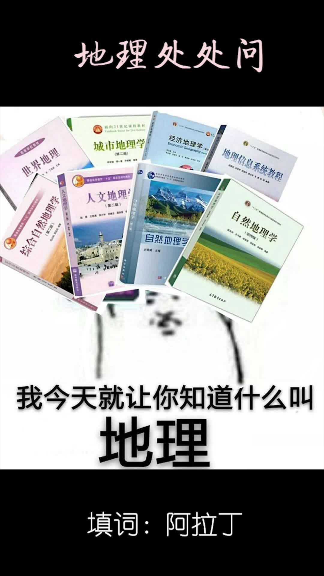 63 北京师范大学 自然地理学 丁志衡