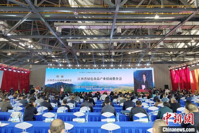 11月13日,江西省绿色食品产业招商推介会在南昌举行。 华山 摄