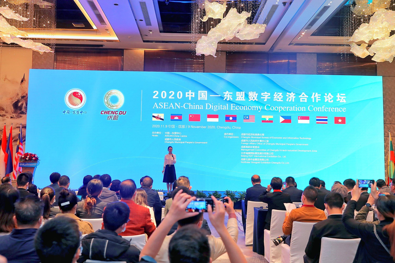 打造内陆开放型经济新高地  中国—东盟数字经济合作论坛在成都高新区举办