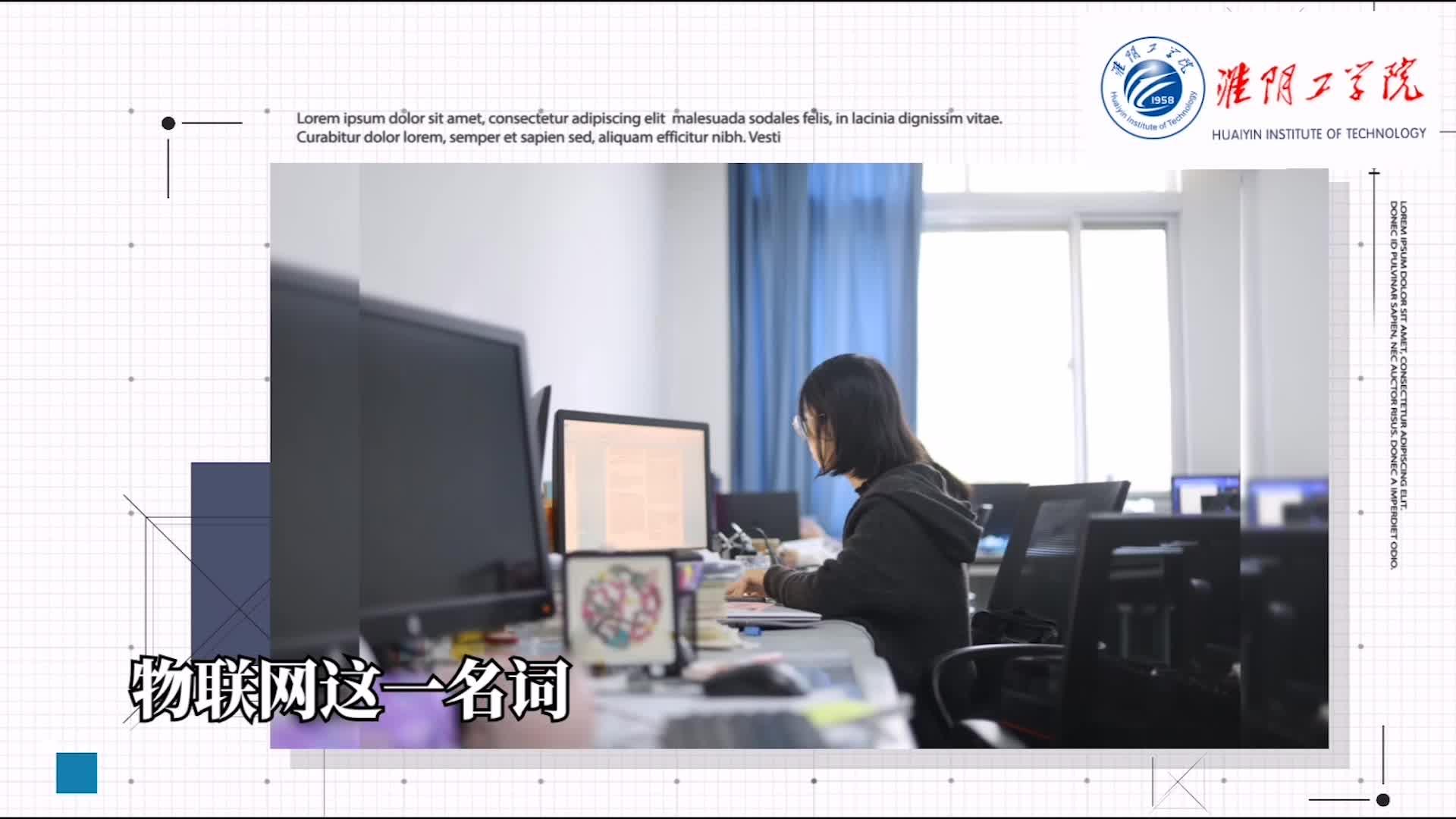 46 淮阴工学院 物联网工程专业 密骏涛