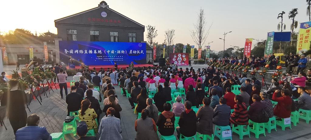 全国网络直播基地(中国·酒街)旅游商品孵化中心在纳溪启动运行