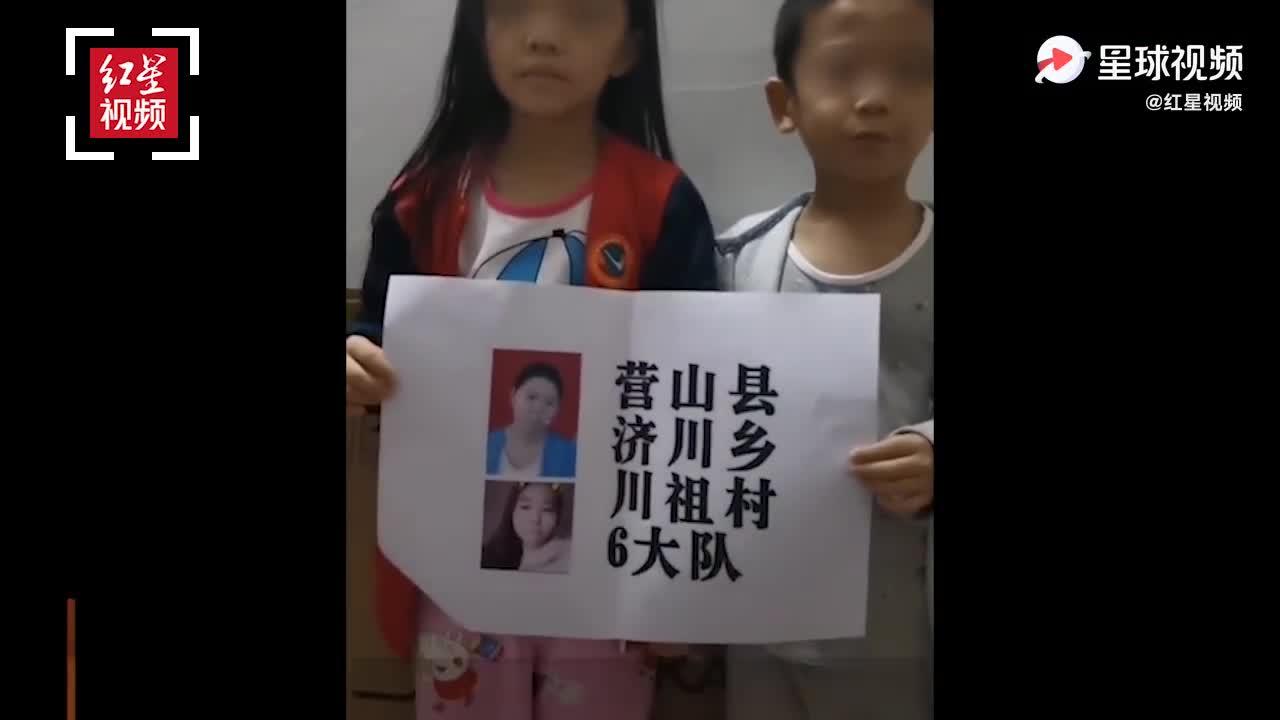 9岁姐姐带5岁弟弟视频四川南充寻母:你是不是不要我们了