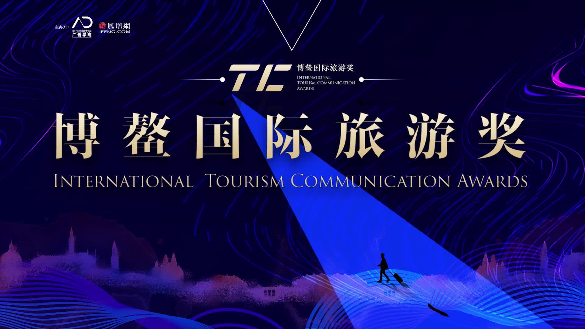 2020博鳌国际旅游奖,11月21日盛大揭晓!