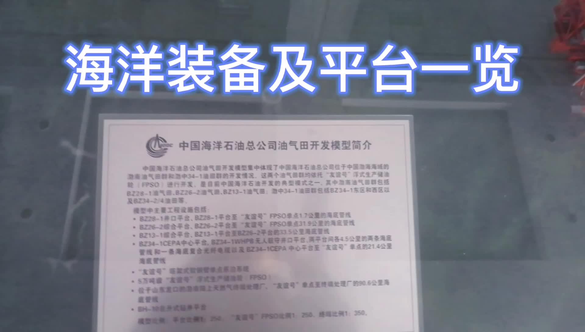 106 中国石油大学(北京) 海洋油气工程 谭尤龙 刘尧 李晨康