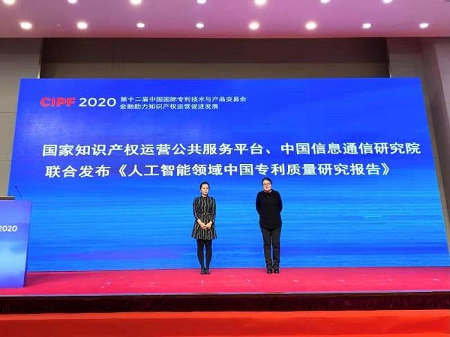 重磅!《人工智能中国专利质量研究报告》发布
