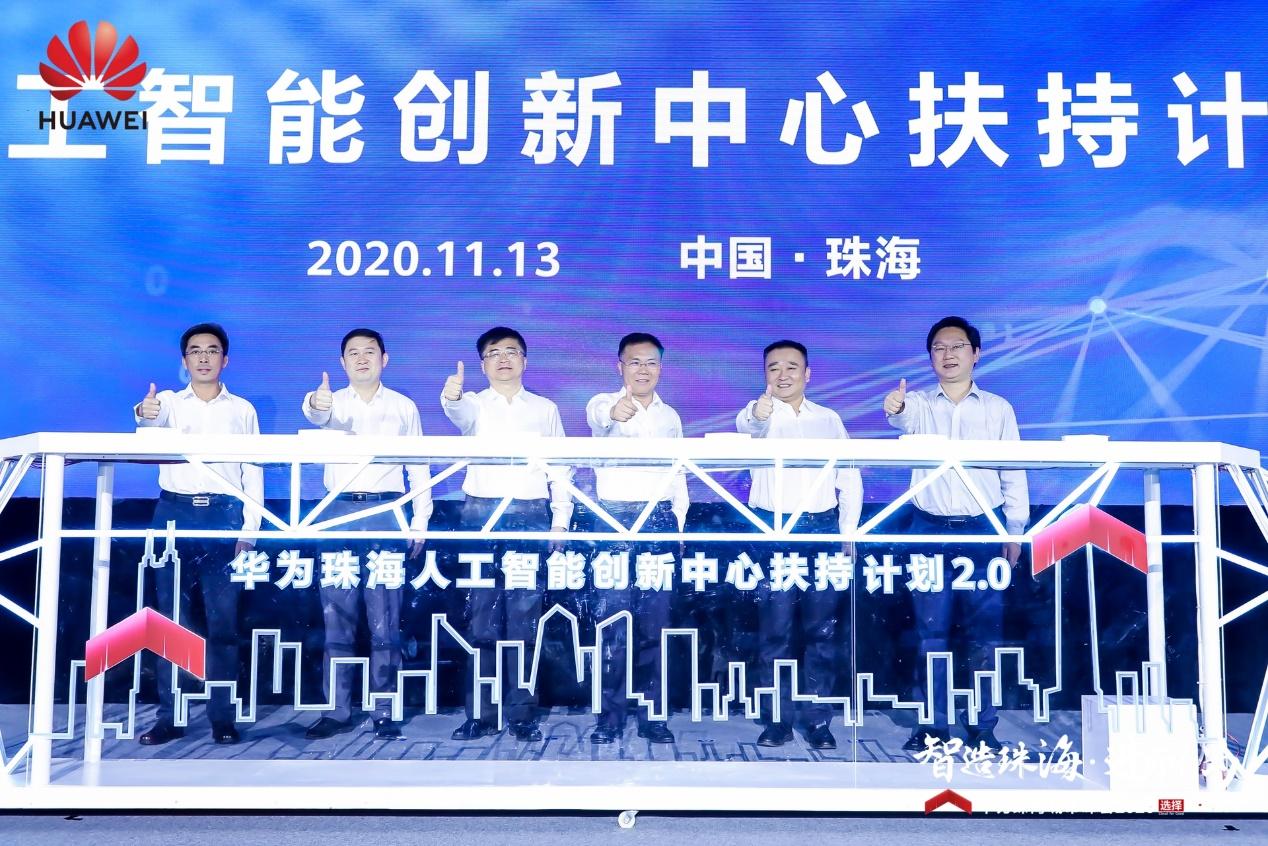 华为珠海人工智能创新中心扶持计划2.0正式发布
