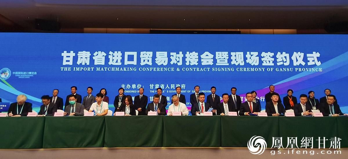 进博会上,甘肃省举行进口贸易对接会暨签约仪式。兰州新区商投集团供图
