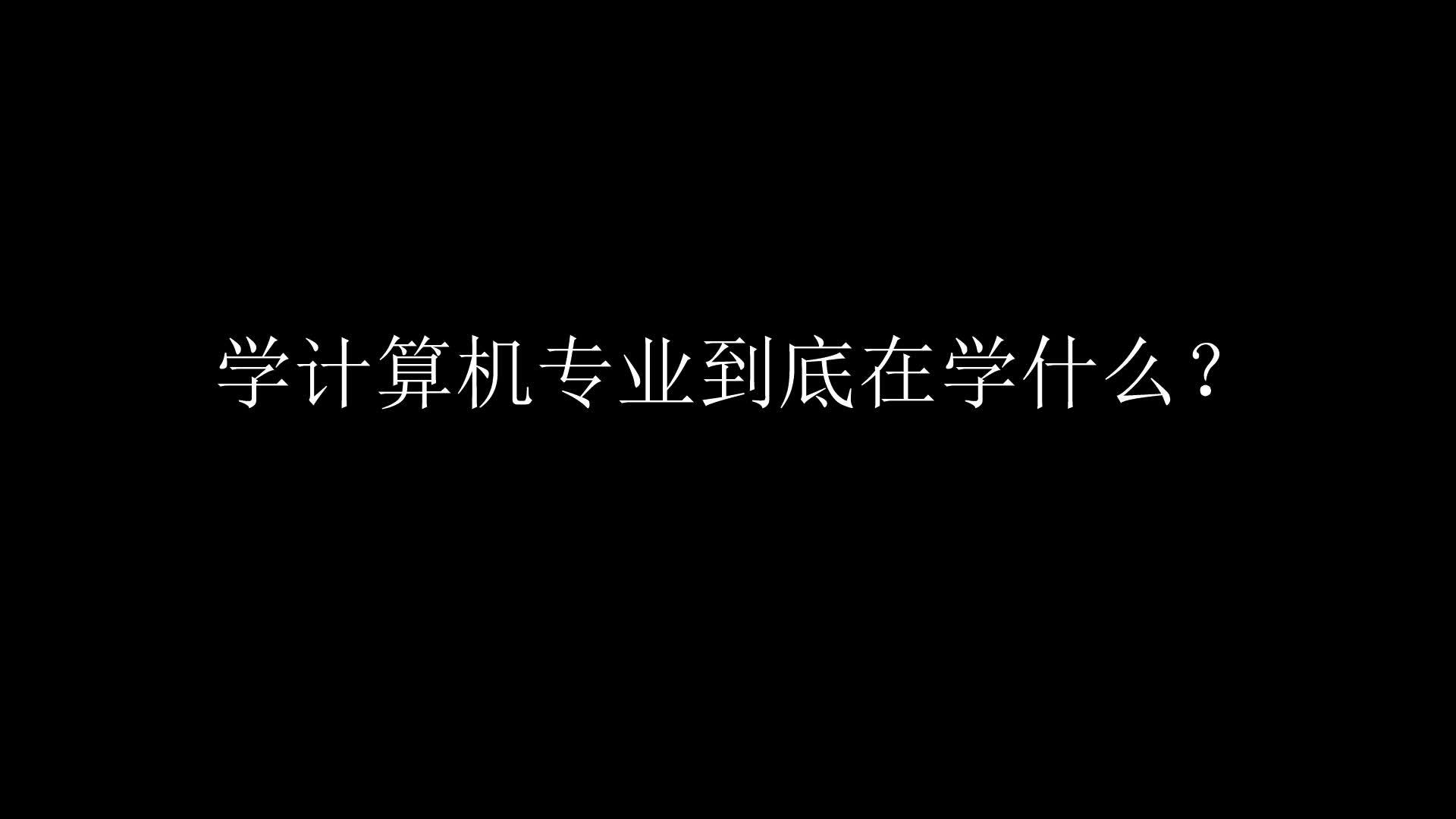 32 北京工商大学 计算机科学与技术 席天乐