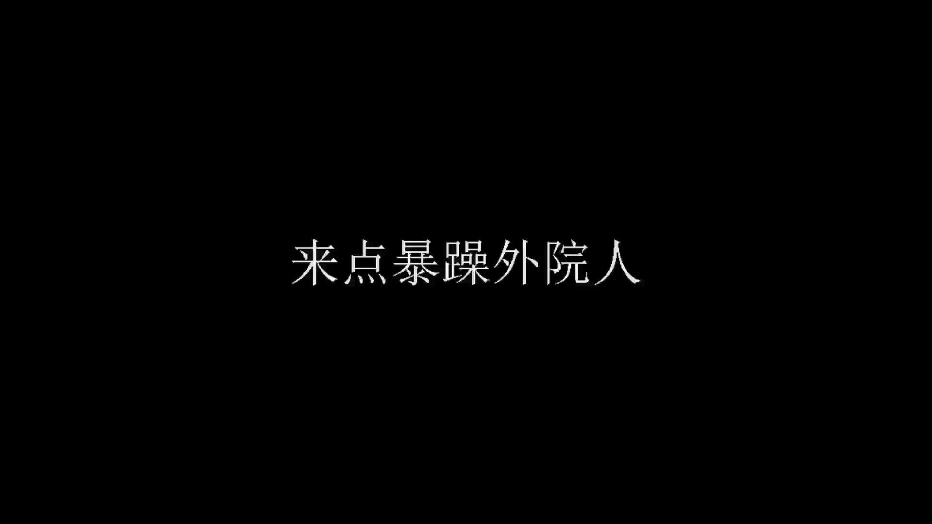 105 同济大学 英语系 胡钰