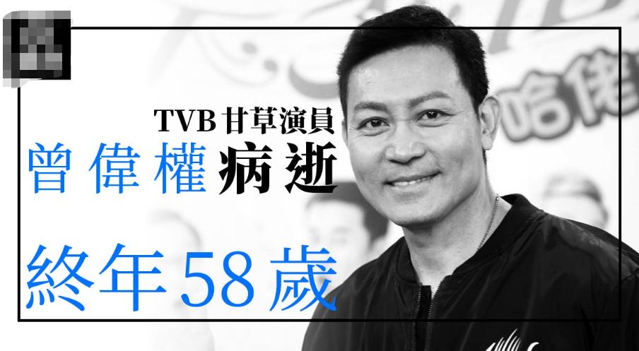 香港演员曾伟权因肺癌去世 终年58岁