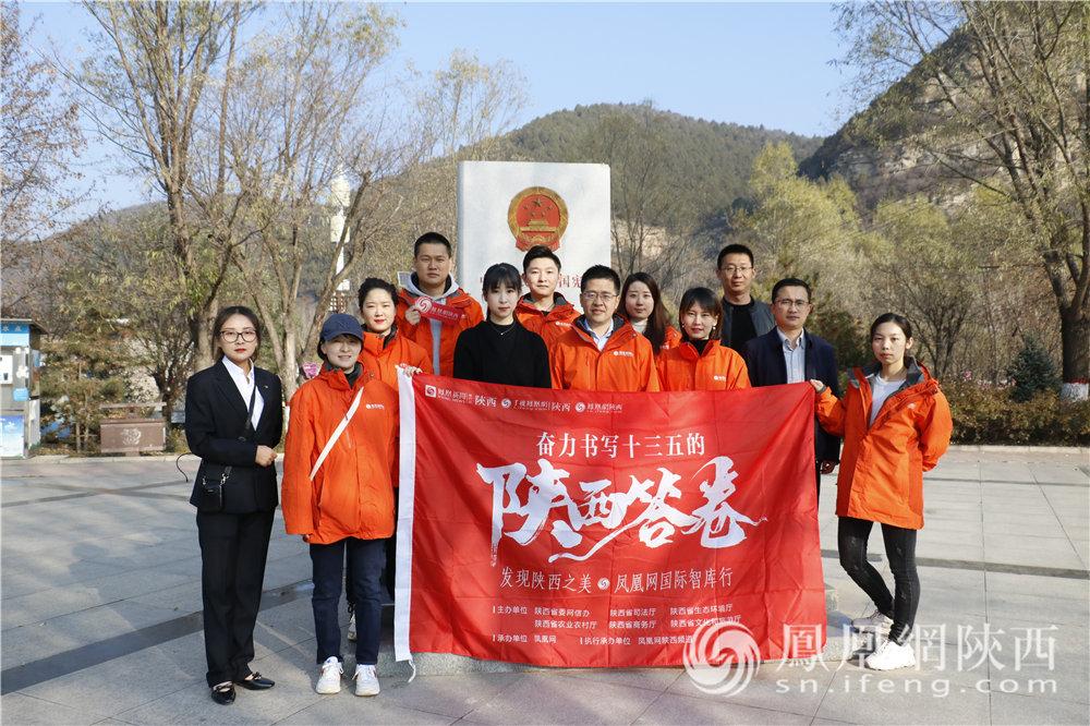凤凰网国际智库行走读团在黄龙宪法公园合影