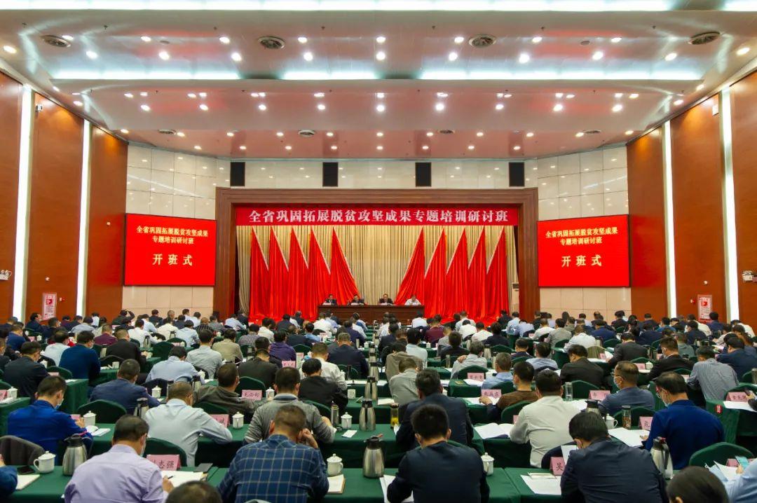 江西省巩固拓展脱贫攻坚结果专题培训研讨班在新余举办