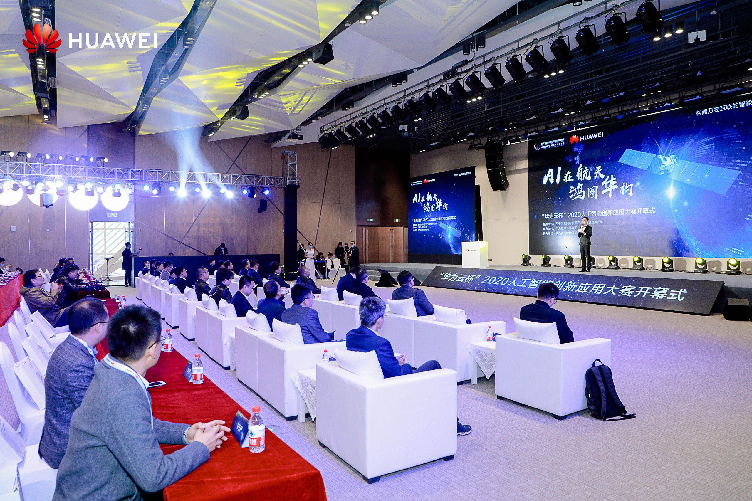 "AI在航天 鸿图华构——""华为云杯""2020人工智能创新应用大赛正式启动"