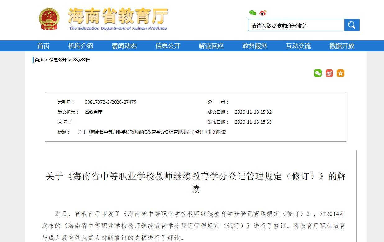 海南新修订中职教师继续教育学分登记管理规定有十大变化
