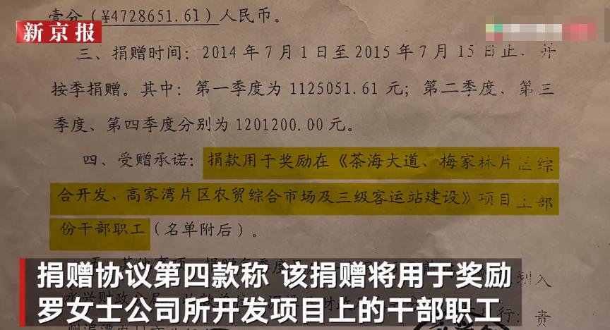 贵州一镇政府要求企业捐款470万奖励干部职工?官方:是偿还它借款利息