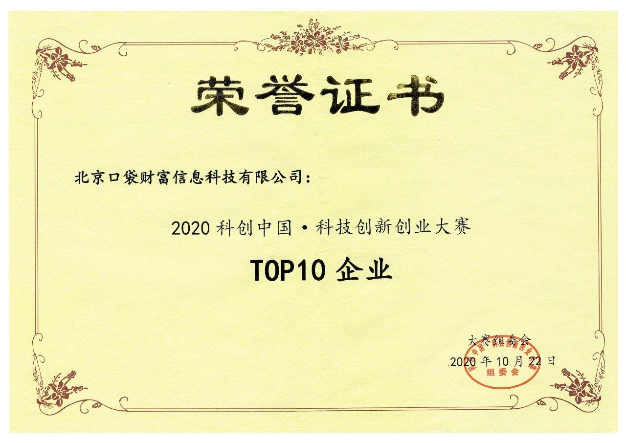 人工智能助力理财魔方夺得2020科创中国·科技创新创业大赛TOP10