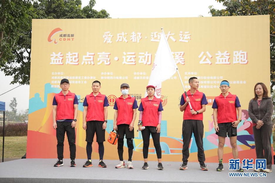运动桂溪急救志愿跑团的授旗仪式。