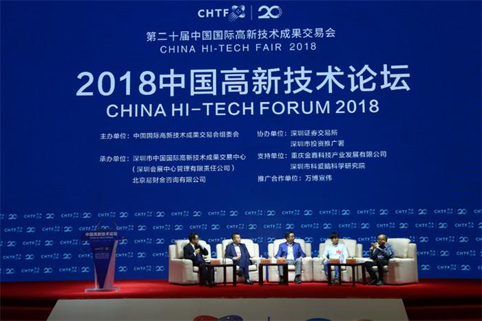"""中国高新技术论坛抢先看:""""新基建""""引领发展新浪潮"""