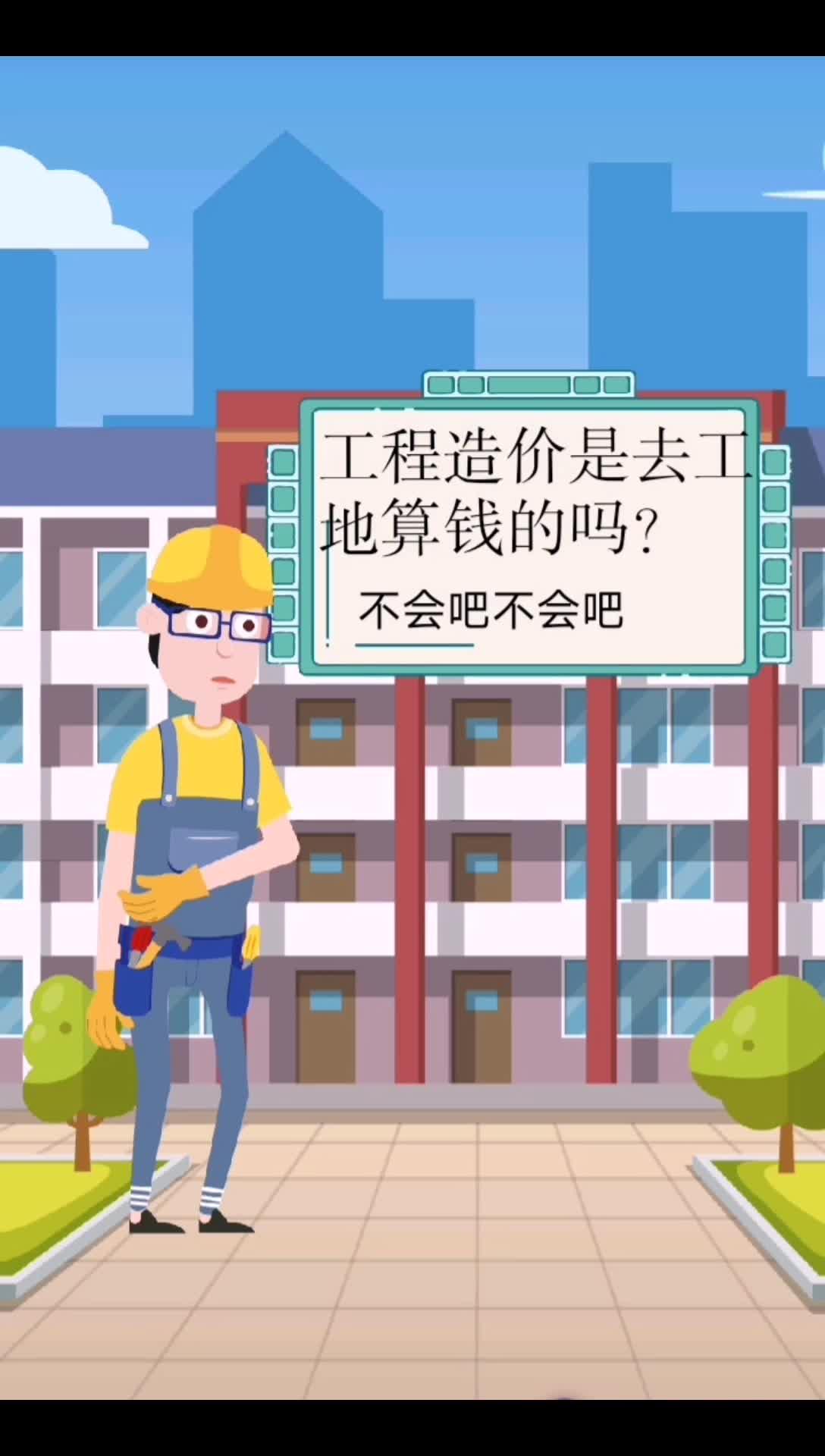 135 南京审计大学 工程造价 黄若瑜