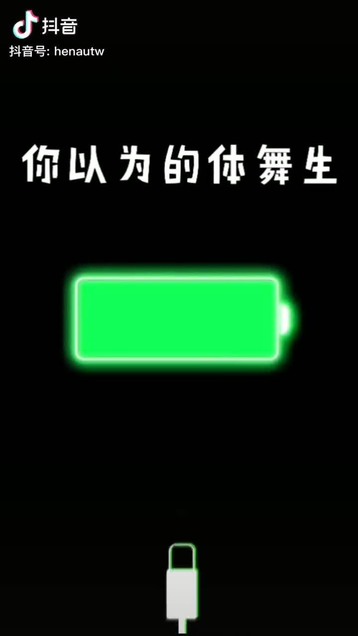 132 河南农业大学 体舞舞蹈专业 曹万里