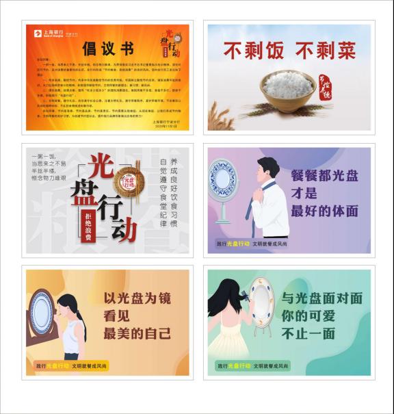 """节约粮食  我们在行动  —上海银行宁波分行倡导""""节约粮食、拒绝浪费""""新风尚"""