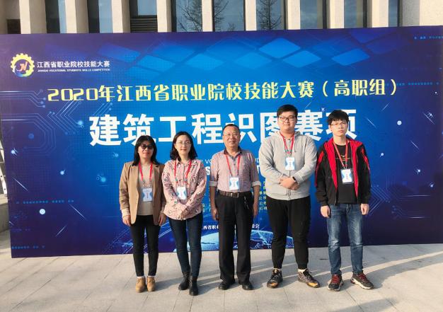 江西外语外贸职业学院荣获省职业院校技能大赛建筑工程识图赛项一等奖