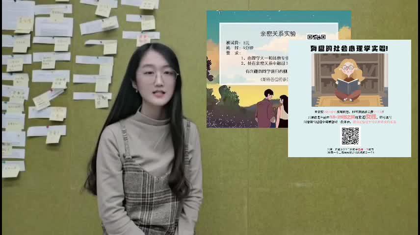 62 北京师范大学 心理学 孙浅