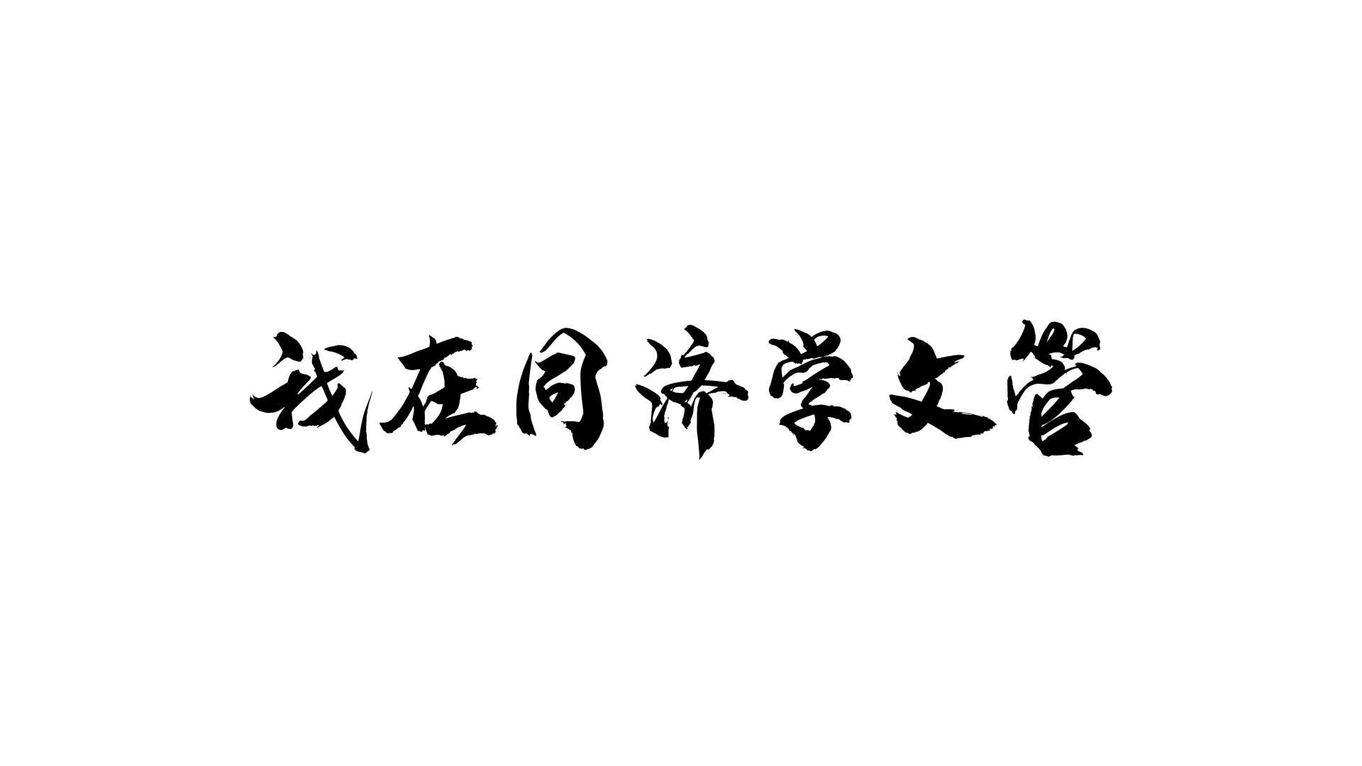 76 同济大学 文化产业管理专业 李思尧