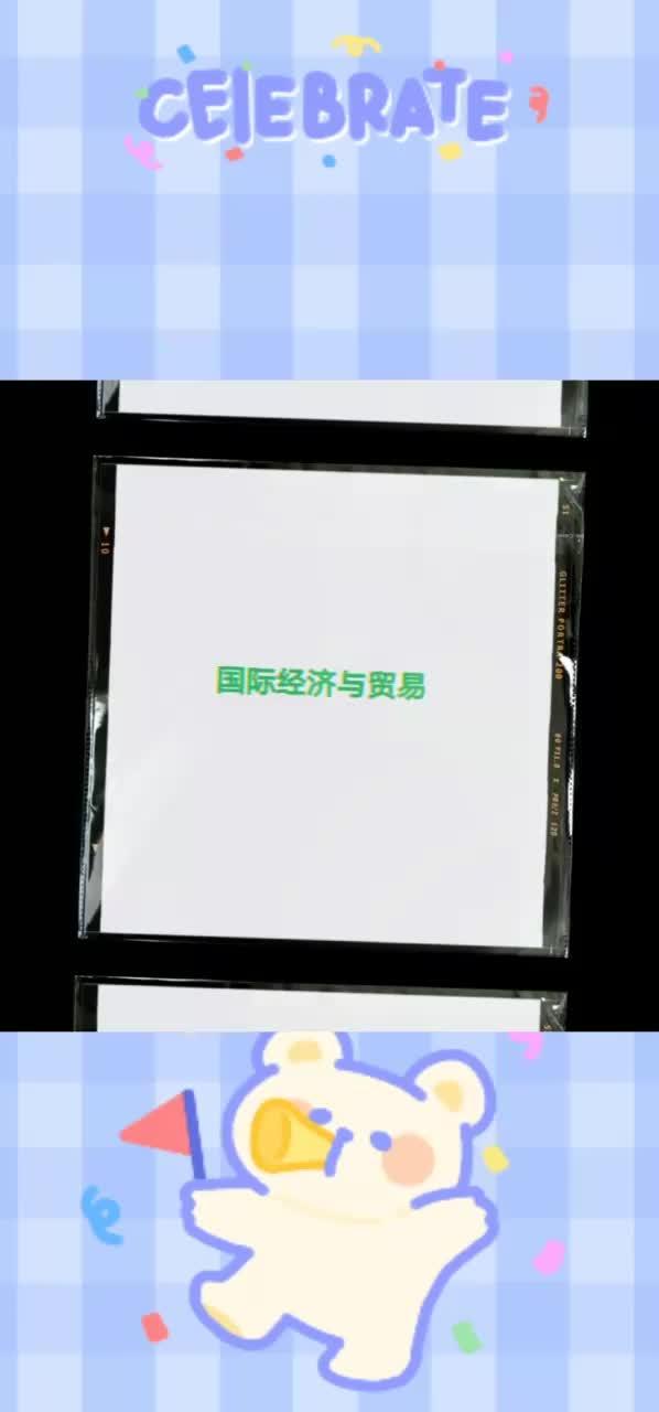 98 南京审计大学 国际经济与贸易专业 胜丹宁