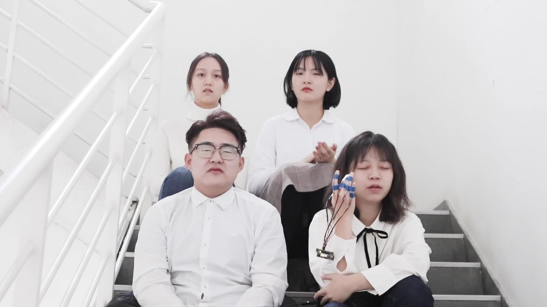 122 清华大学 信息艺术设计系殷佳宇、李玥霖、段佳希、刘凌君