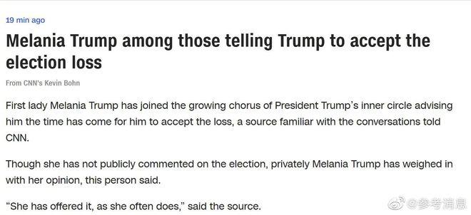 "CNN:梅拉尼娅建议特朗普""接受失败吧"""