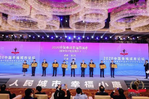 """""""2020中国最具幸福感城市""""结果发布"""