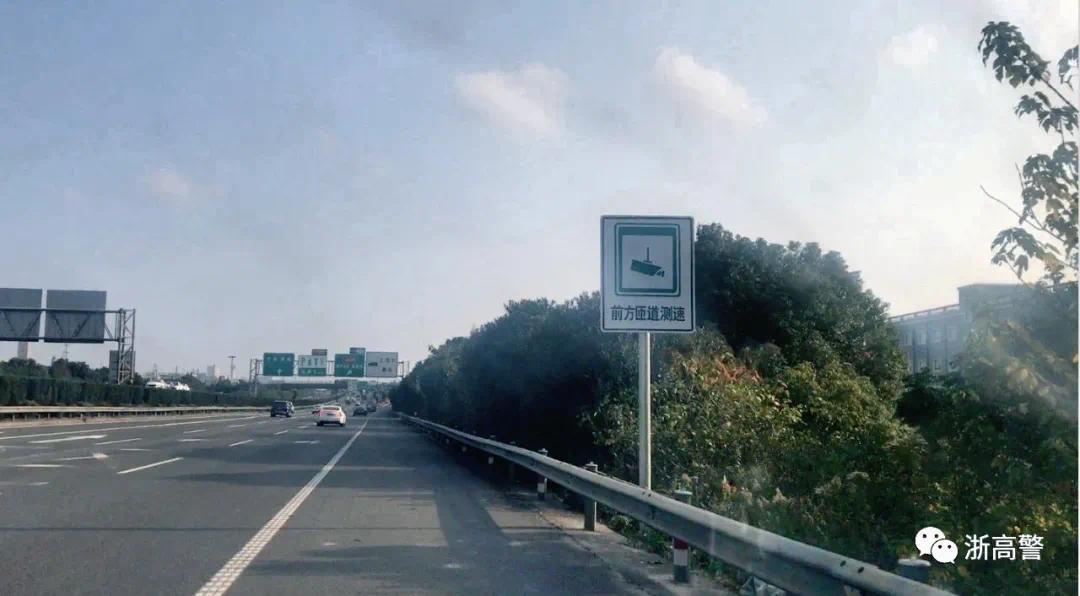 即日起 浙江高速试行第一阶段匝道路段超速违法查处