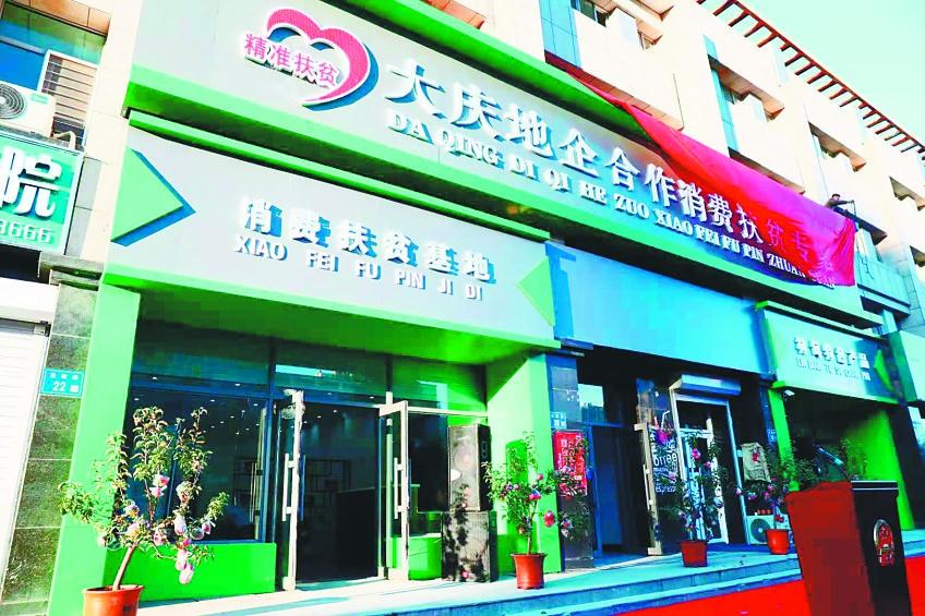 大庆地企合作扶贫专馆。