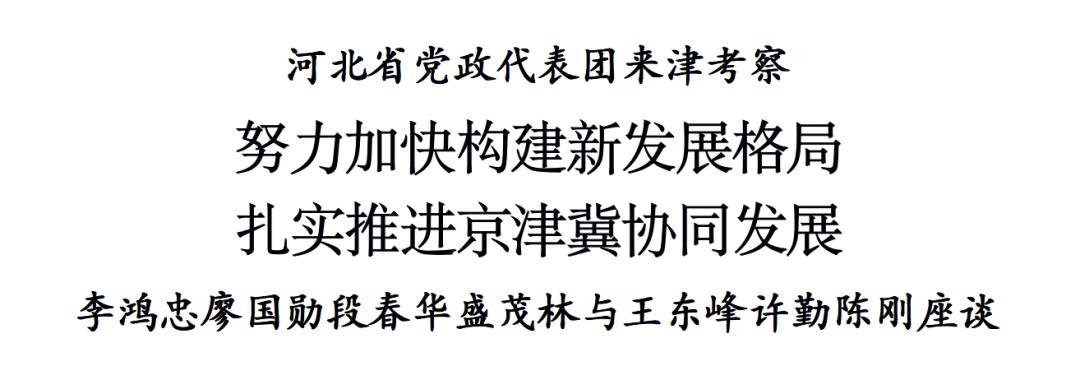 李鸿忠:努力加快构建新发展格局,扎实推进京津冀协同发展