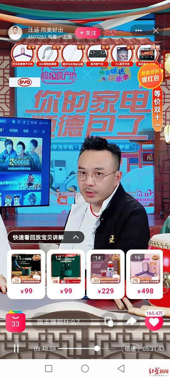11月6日汪涵在顺德专场直播中