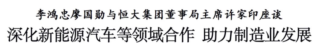 李鸿忠廖国勋与恒大集团董事局主席许家印座谈