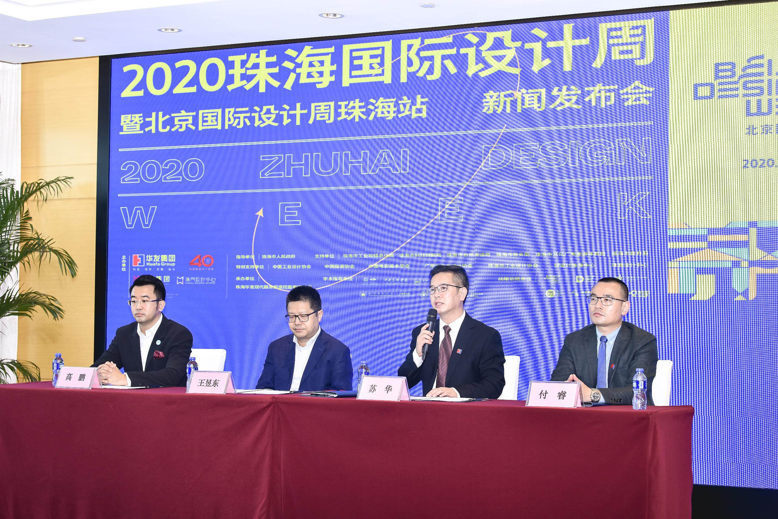 2020珠海国际设计周12月4日启幕