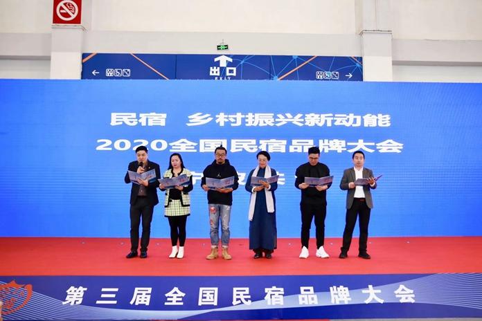 中国(宁波)民宿博览会开幕,为期3天