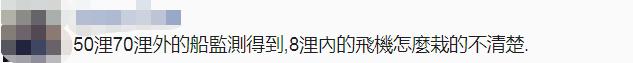 台媒:台军F-16失联后,大陆与韩日船舰在台东部海域出没