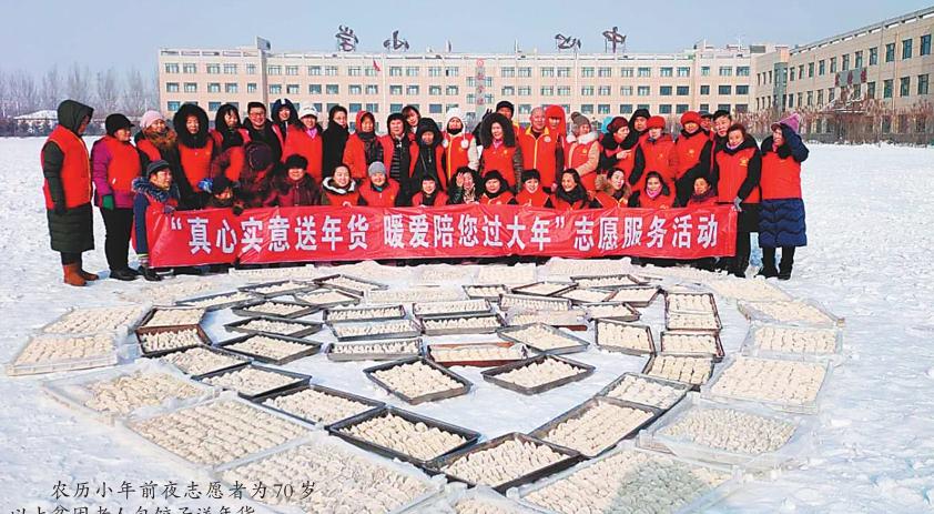 农历小年前夜志愿者为70岁以上贫困老人包饺子送年货。