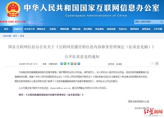 国家网信办发布的《互联网直播营销信息内容服务管理规定(征求意见稿)》