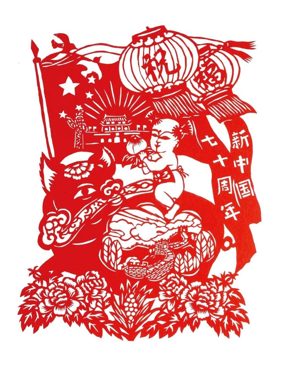 剪纸《祝福新中国七十华诞》