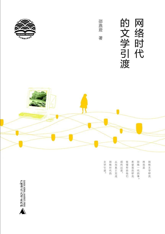 书名:《网络时代的文学引渡》